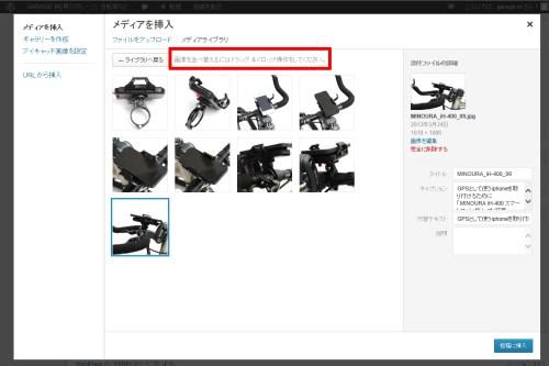 WordPress投稿記事に複数のメディアを追加する際に便利な画像の並べ替え機能「編集」
