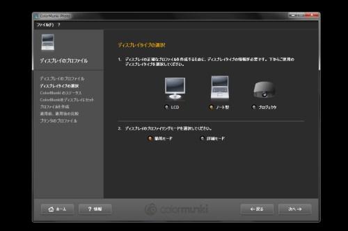 モニターのキャリブレーションで「5000K」と「6500K」を「X-Rite(エックスライト)ColorMunki Photo(カラーモンキーフォト)」で設定
