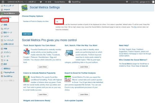 WordPressでFacebookのいいね!などの統計データを管理画面で表示させるプラグイン「Social Metrics」設定