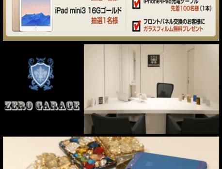 渋谷区にオープンしたiPhone修理店「ゼロガレージ」さんです!