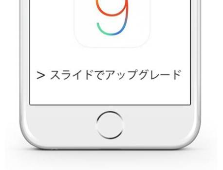 iOS9のアップデートは要注意です