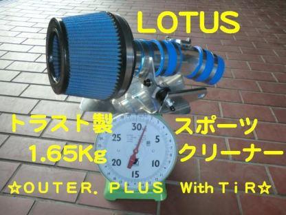 OuterPlus 2ZZ用スポーツクリーナー トラスト