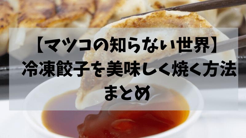 【マツコの知らない世界】 冷凍餃子を美味しく焼く方法 まとめのアイキャッチ