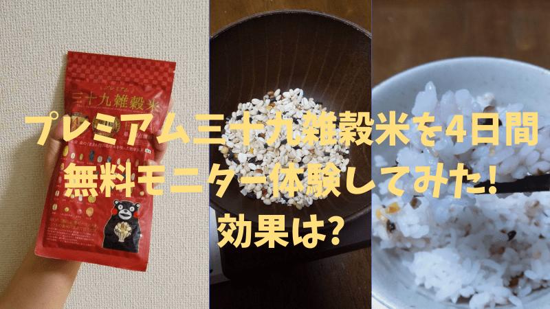 プレミアム三十九雑穀米のアイキャッチ