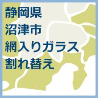 静岡県で網入り硝子が割れたらガラスステーションまでお電話