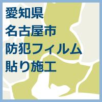 防犯フィルムも名古屋市内、ガラスステーションが対応