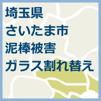 ガラスの割れ替え埼玉で対応
