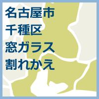 ガラス屋、名古屋市