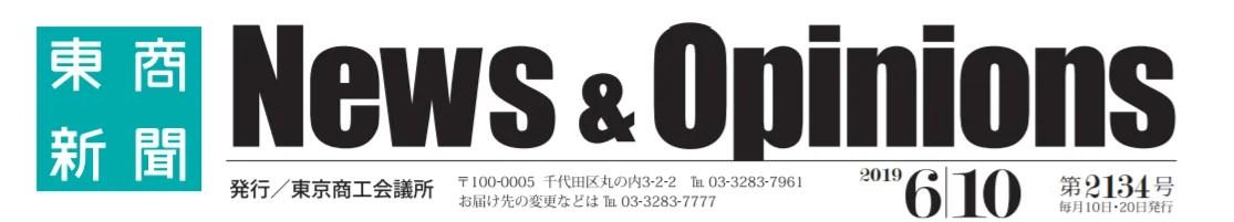 東商新聞ヘッダ20190610