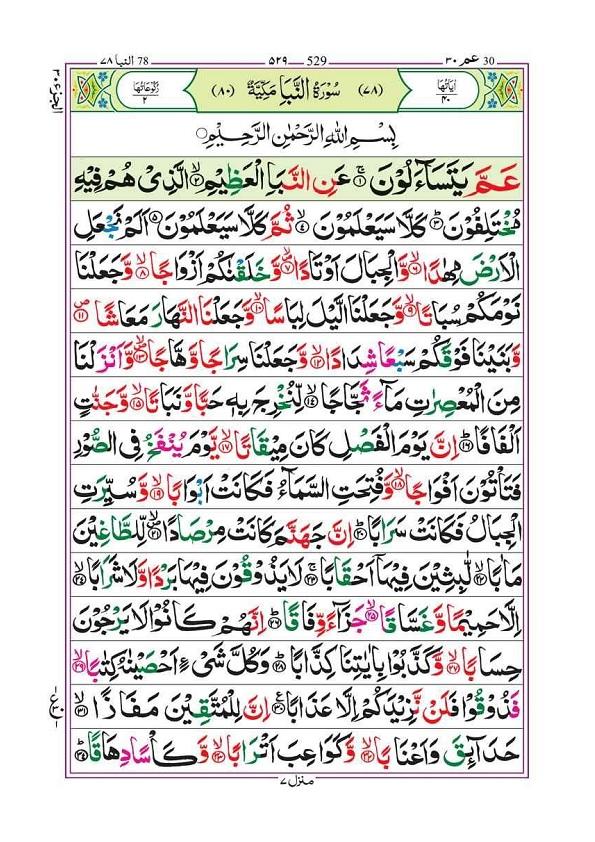 Tajwid Al Baqarah Ayat 148 : tajwid, baqarah, Quran, Line), Color, Tajwid, Adam's, Garden