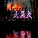 岡崎城下家康公夏まつり第68回花火大会