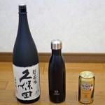 美味しい日本酒をキャンプに持っていくのに買ったアイテム