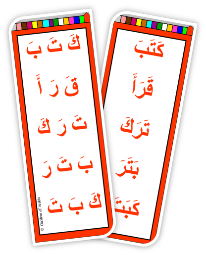 Steps to Arabic reading scheme letters stage