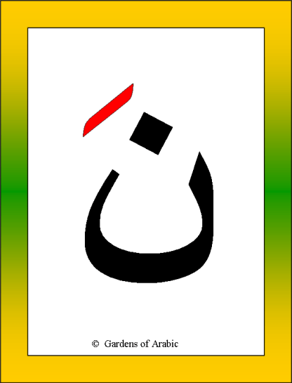 vowelled arabic letters flash cards noon with fetha