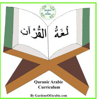 لُغَةُ القُرانِ The Language of the Quran Curriculum