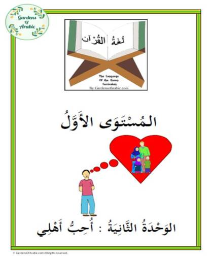 the language of the quran level 1 unit 1 cover