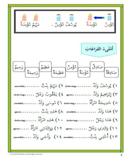 the language of the quran level 1 unit 2 page 3 exercises