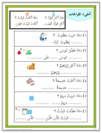 Quranic Arabic question and answer sheet