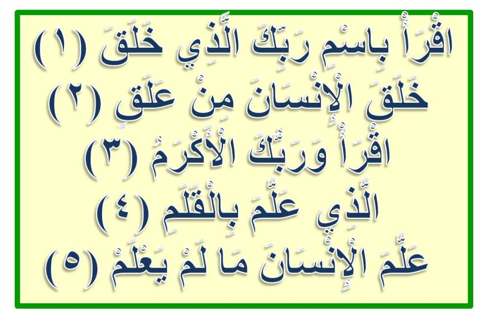 First 5 verses ayaat of suratul Alaq in the Quran