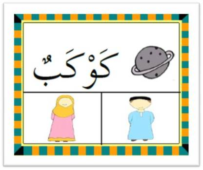 Clip it cards Quranic Arabic Grammar planet