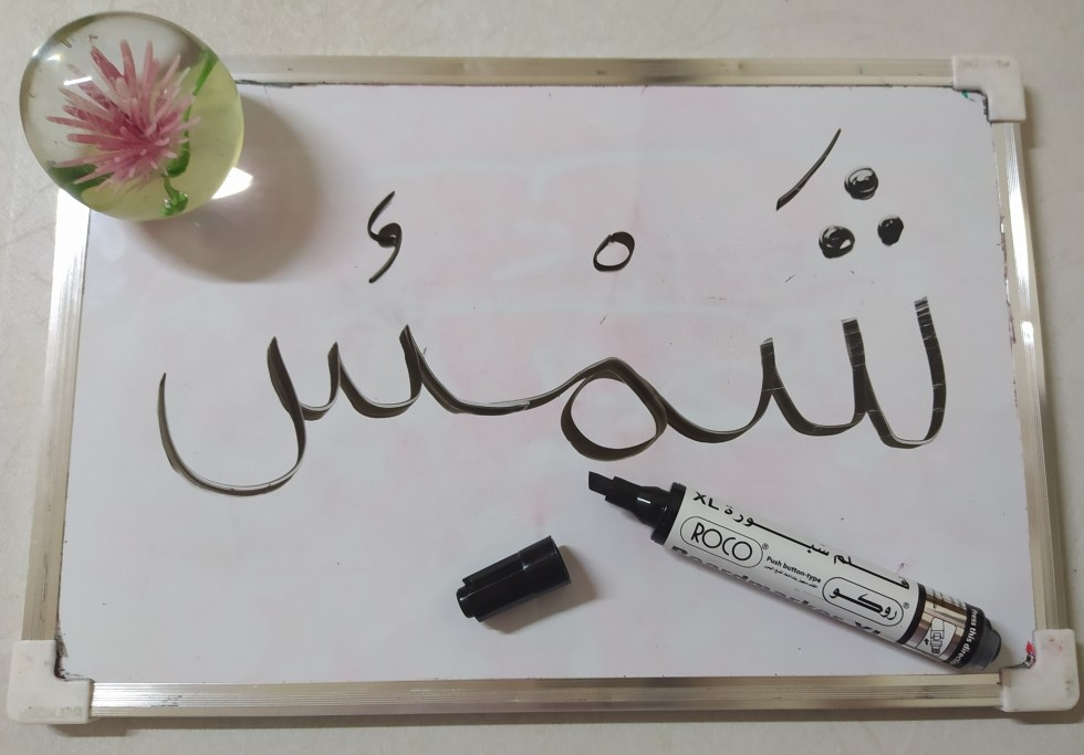 ARabic dictation