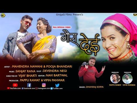 Gaura Dei Garhwali song
