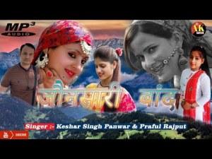 Jaunsari Band Garhwali Song