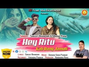 Hey Ritu MP3 song download