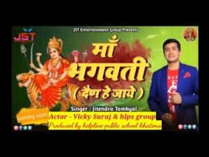 Maa Bhagwati Tu Dain He Jaye Garhwali Bhajan Download