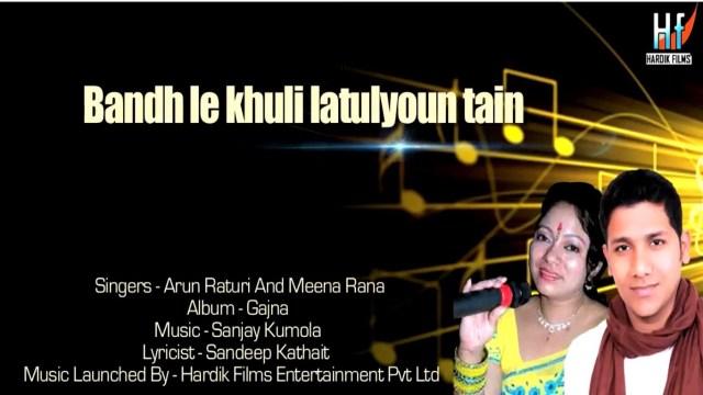 Bandh Le Khuli Latulyoun Tain – New Garhwali Song Arun Raturi, Meena Rana