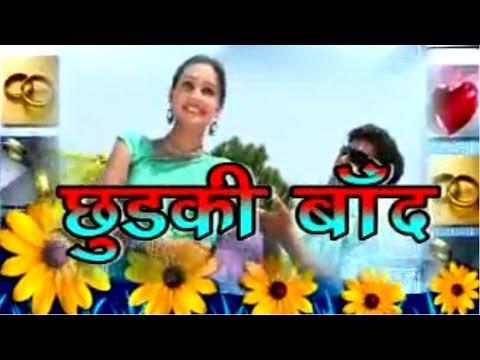 CHUDKI BAAND – Garhwali Movie Promo Video