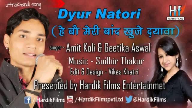 Dyur Natori | Hey Bou Meri Baand Khuje Dyawa | New Garhwali Song 2014 | Amit Koli & Geetika Aswal