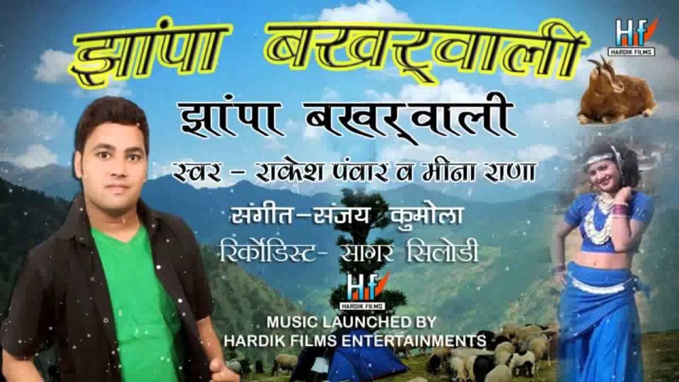 """Jhampa Bakhruwali"" Title Song | Rakesh Panwar & Meena Rana | Latest Garhwali Album 2014"