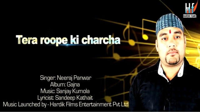 Tera Roope Ki Charcha Full Song (Gajna) – Neeraj Panwar – Latest Garhwali Song 2014