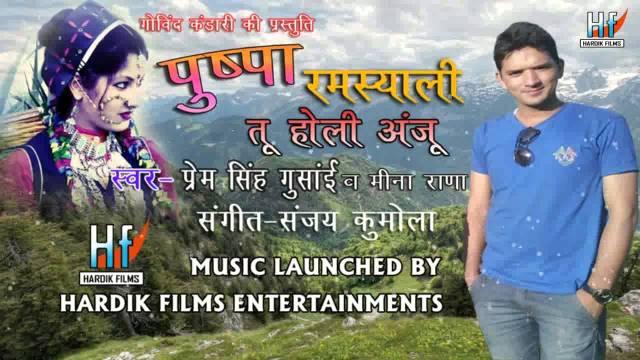 "Tu Holi Anju | Brand New Garhwali Song ""Pushpa Ramsyali"" Album 2014 | Prem Singh Gusain & Meena Rana"