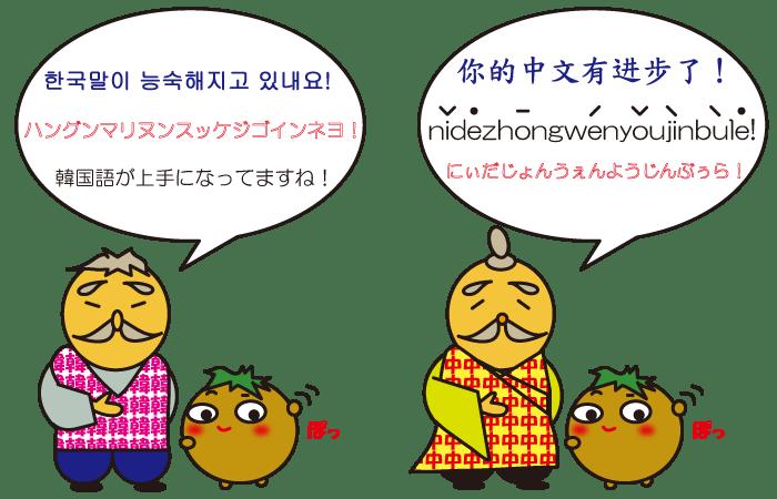 韓国語/中国語が上達してますね。