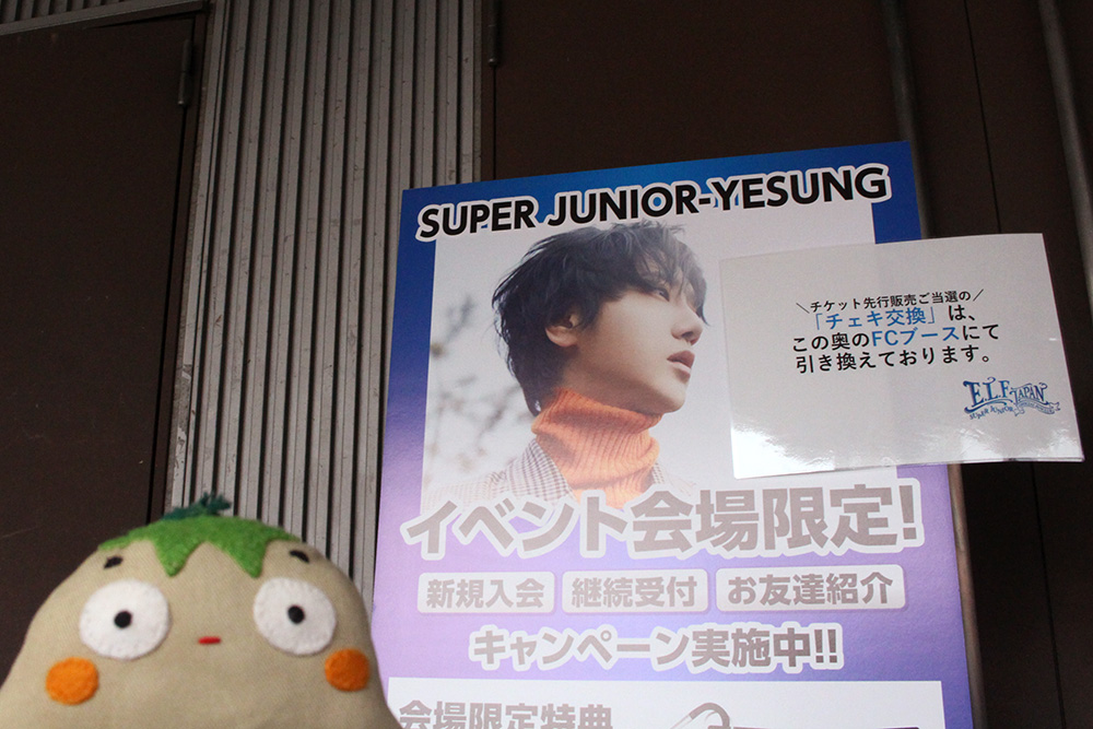 SUPER JUNIOR-YESUNG Special Live『Y's STORY』