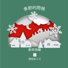Greeting Cards - Chinese