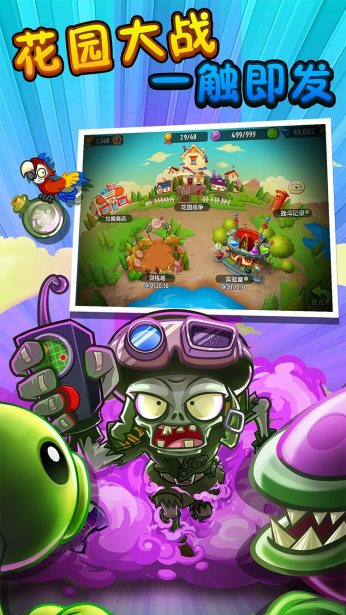 plants vs zombies 2 hd pvp