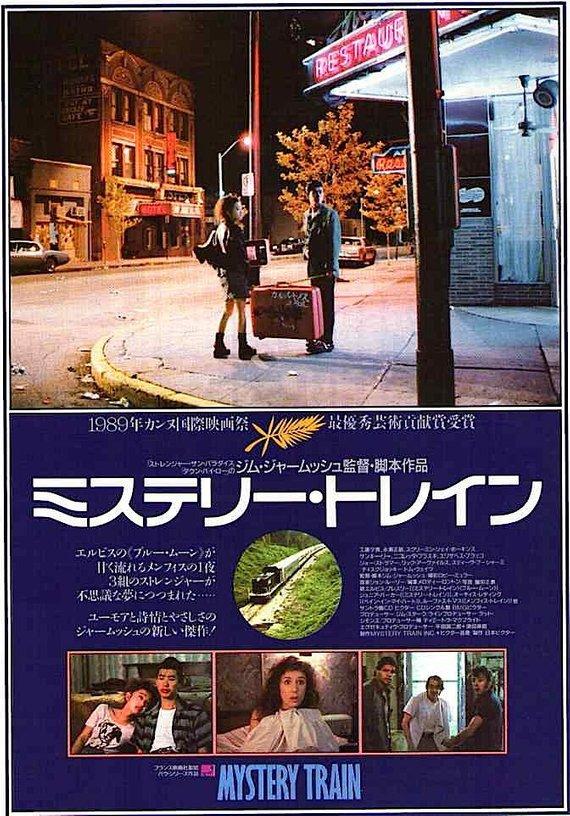 Mystery Train jamursch 1989