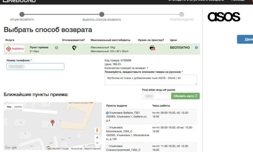 Как сделать возврат заказа на Asos через бесплатные пункты Boxberry. Выбор пункта возврата Boxberry