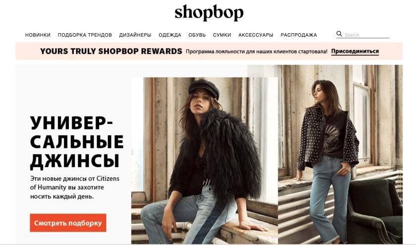 Интернет-магазин Shopbop