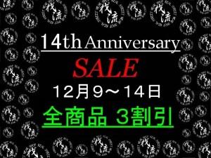 14th-sale