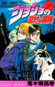 Capa do primeiro volume do mangá JoJo's Bizarre Adventure