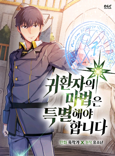 Capa do Manhwa A Returner's Magic Should Be Special