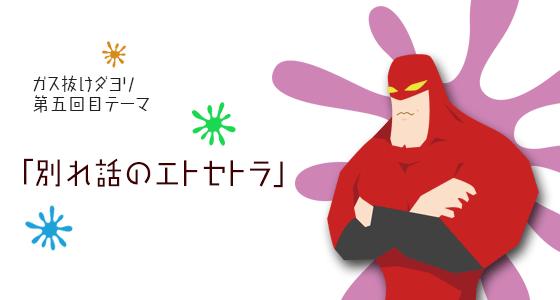 ガス抜けダヨリ5ダヨリ目