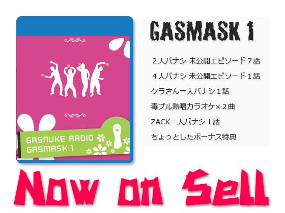 ガスマスク1