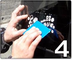 隊長のステッカー貼り:透明フィルムの上からこすって圧着させます