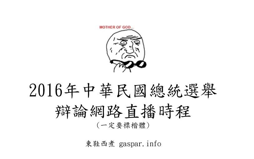 2016年中華民國總統選舉辯論網路直播時程跟Google有什麼關係?