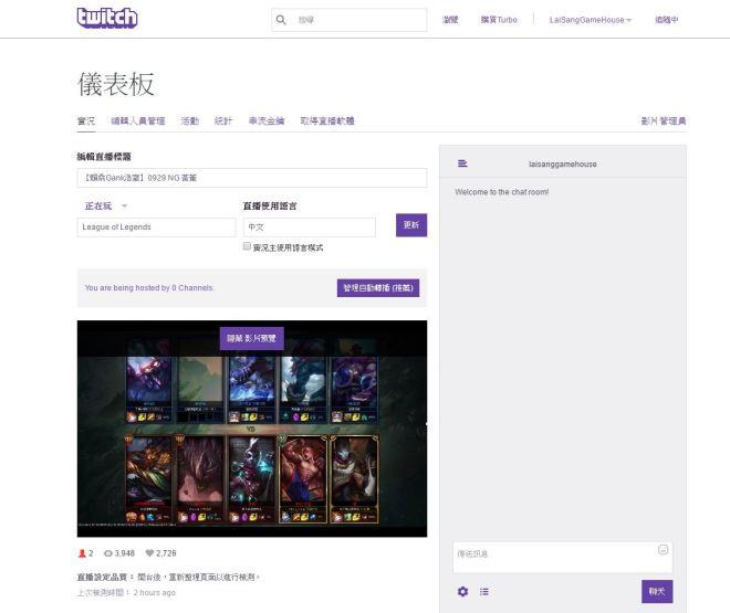 new-twitch